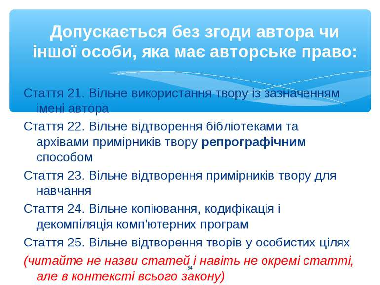 Стаття 21. Вільне використання твору із зазначенням імені автора Стаття 22. В...