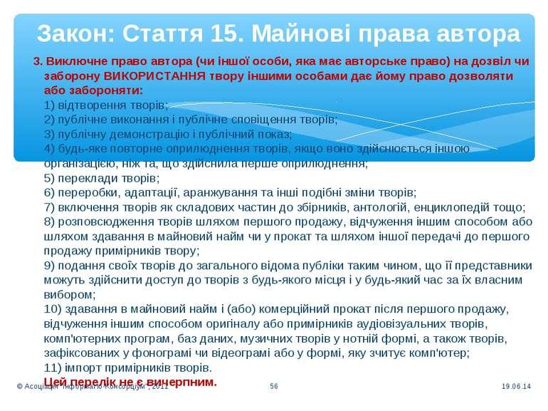 Закон: Стаття 15. Майнові права автора 3. Виключне право автора (чи іншої осо...
