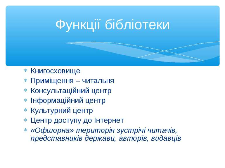 Книгосховище Приміщення – читальня Консультаційний центр Інформаційний центр ...