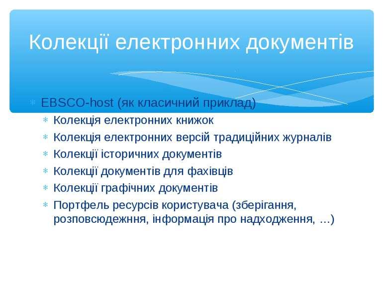 EBSCO-host (як класичний приклад) Колекція електронних книжок Колекція електр...