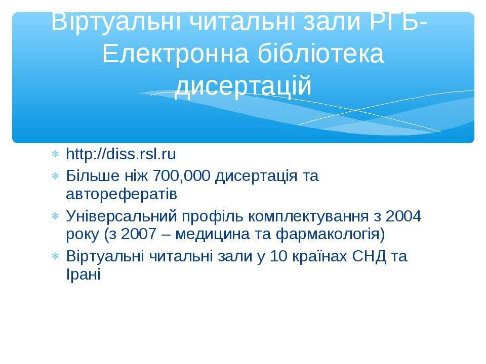 http://diss.rsl.ru Більше ніж 700,000 дисертація та авторефератів Універсальн...