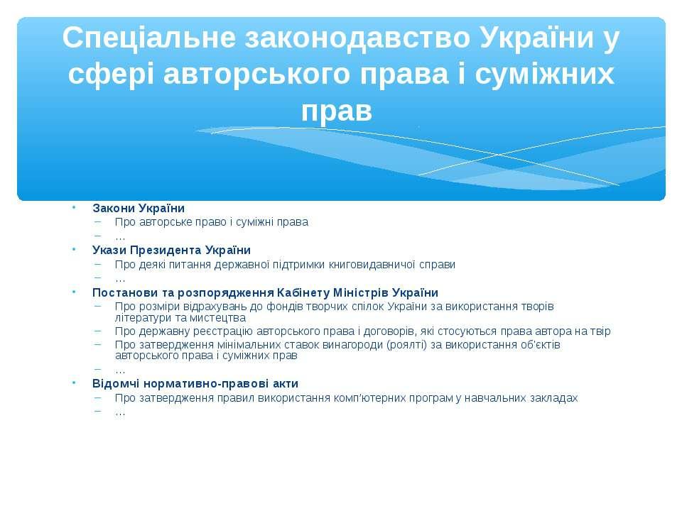 Спеціальне законодавство України у сфері авторського права і суміжних прав За...