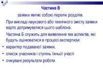 Частина В заявки являє собою перелік розділів. При викладі наукового або техн...