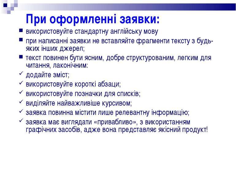 При оформленні заявки: використовуйте стандартну англійську мову при написанн...