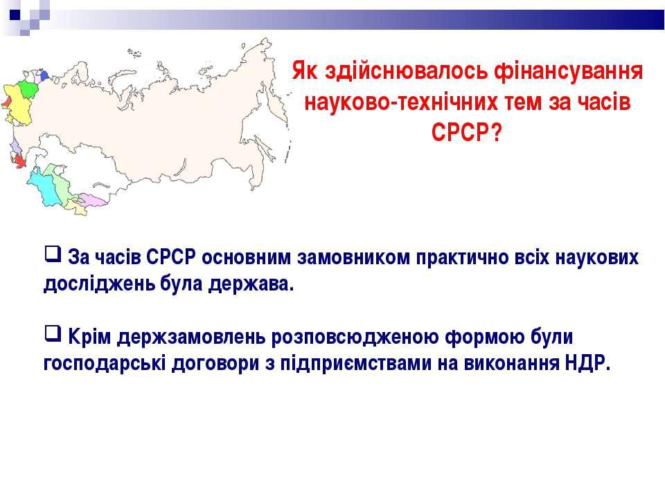 Як здійснювалось фінансування науково-технічних тем за часів СРСР? За часів С...
