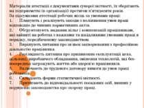 Матеріали атестації є документами суворої звітності, їх зберігають на підприє...