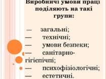 Виробничі умови праці поділяють на такі групи: — загальні; — техніч...