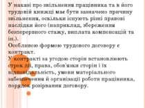 У наказі про звільнення працівника та в його трудовій книжці має бути зазначе...