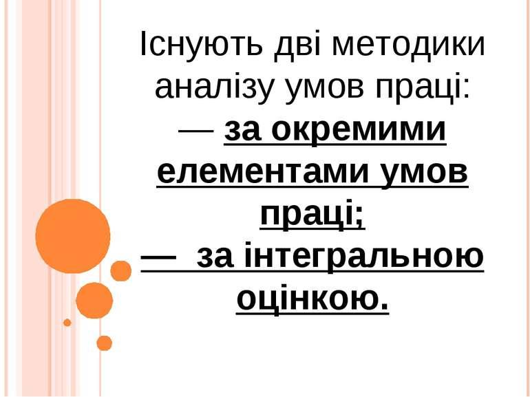 Існують дві методики аналізу умов праці: —за окремими елементами умов праці;...