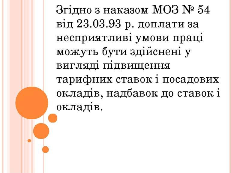 Згідно з наказом МОЗ № 54 від 23.03.93 р. доплати за несприятливі умови праці...