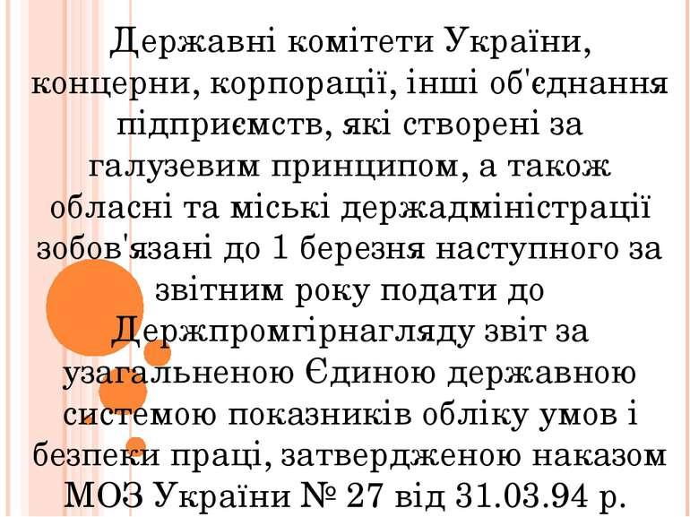 Державні комітети України, концерни, корпорації, інші об'єднання підприємств,...