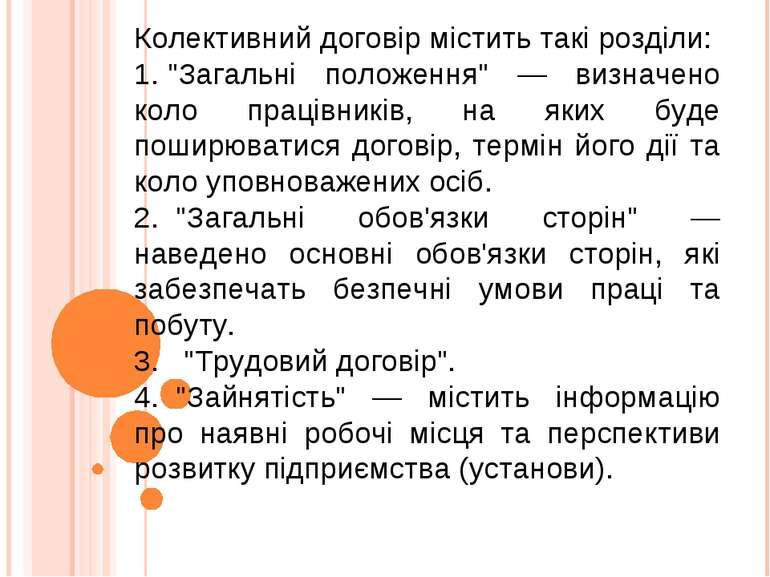 """Колективний договір містить такі розділи: 1.""""Загальні положення"""" — визначено..."""