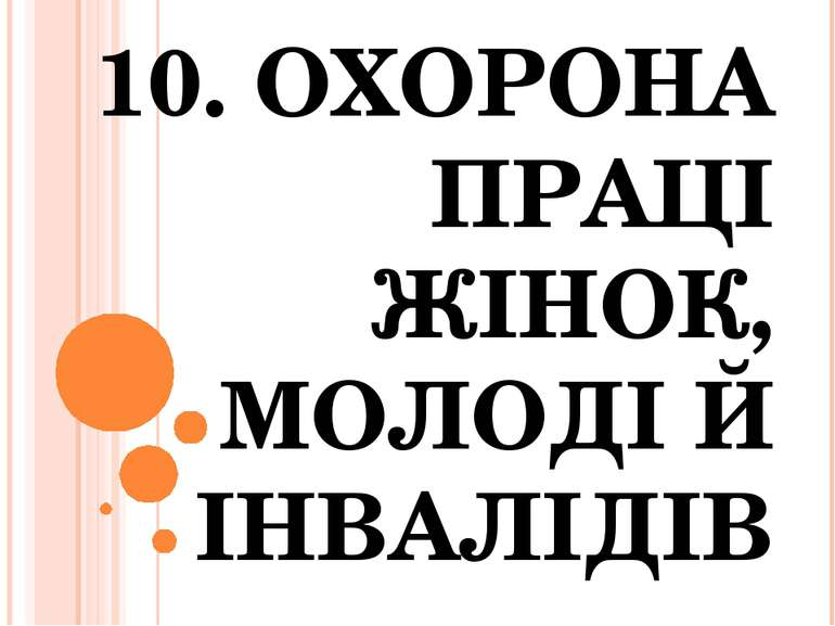 10. ОХОРОНА ПРАЦІ ЖІНОК, МОЛОДІ Й ІНВАЛІДІВ