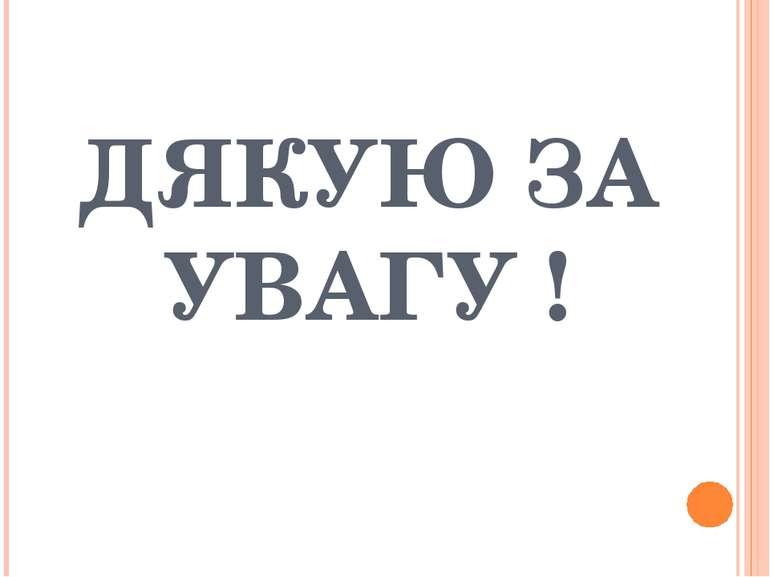 ДЯКУЮ ЗА УВАГУ !