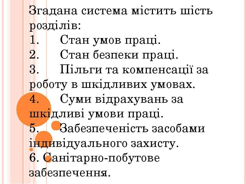 Згадана система містить шість розділів: 1. Стан умов праці. 2. Стан...