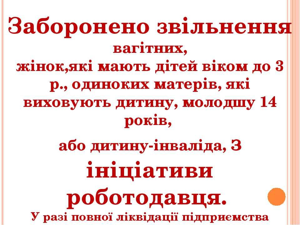Заборонено звільнення вагітних, жінок,які мають дітей віком до 3 р., одиноких...