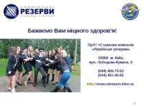 * ПрАТ «Страхова компанія «Українські резерви» 03058 м. Київ, вул. Лебедєва-К...