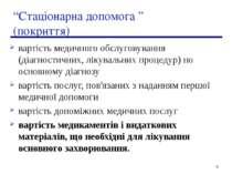 """* """"Стаціонарна допомога """" (покриття) вартість медичного обслуговування (діагн..."""