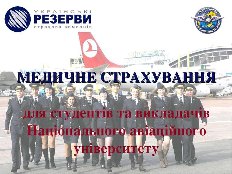 МЕДИЧНЕ СТРАХУВАННЯ для студентів та викладачів Національного авіаційного уні...