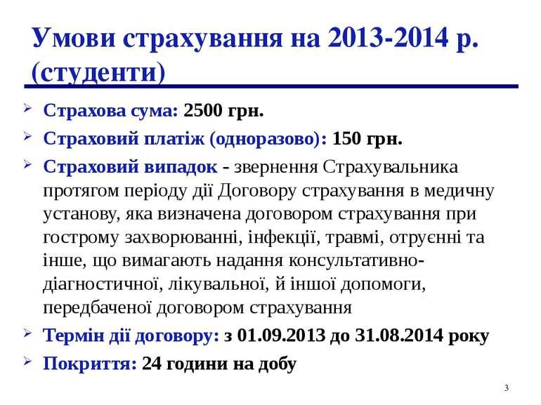 * Умови страхування на 2013-2014 р. (студенти) Страхова сума: 2500 грн. Страх...