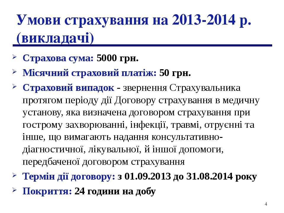 * Умови страхування на 2013-2014 р. (викладачі) Страхова сума: 5000 грн. Міся...