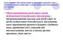 Закон України «Про забезпечення організаційно-правових умов соціального захис...