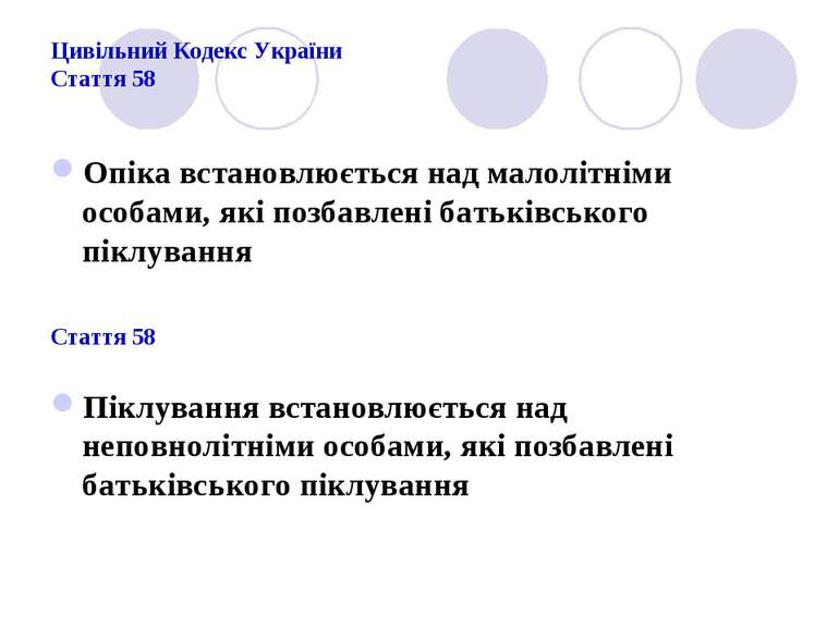 Цивільний Кодекс України Стаття 58 Опіка встановлюється над малолітніми особа...
