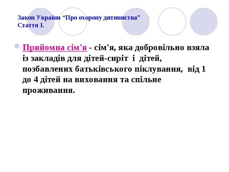 """Закон України """"Про охорону дитиниства"""" Стаття 1. Прийомна сім'я - сім'я, яка ..."""