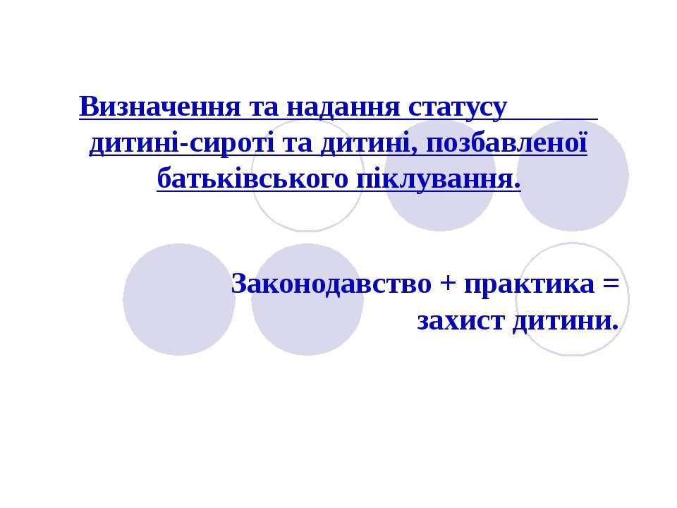 Визначення та надання статусу дитині-сироті та дитині, позбавленої батьківськ...