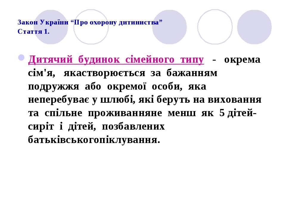 """Закон України """"Про охорону дитиниства"""" Стаття 1. Дитячий будинок сімейного ти..."""