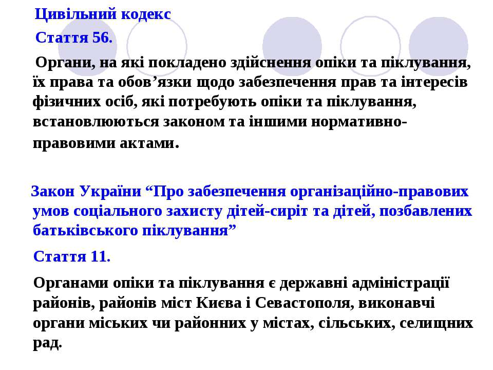 Цивільний кодекс Стаття 56. Органи, на які покладено здійснення опіки та пікл...