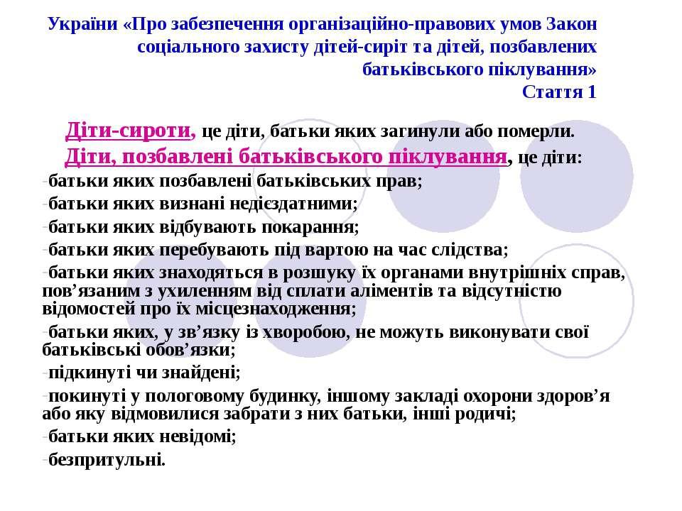 України «Про забезпечення організаційно-правових умов Закон соціального захис...