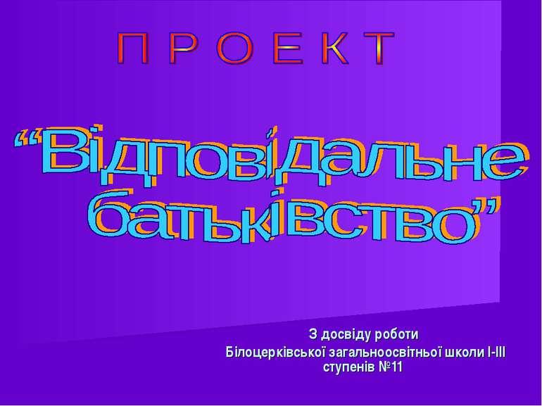 З досвіду роботи Білоцерківської загальноосвітньої школи І-ІІІ ступенів №11