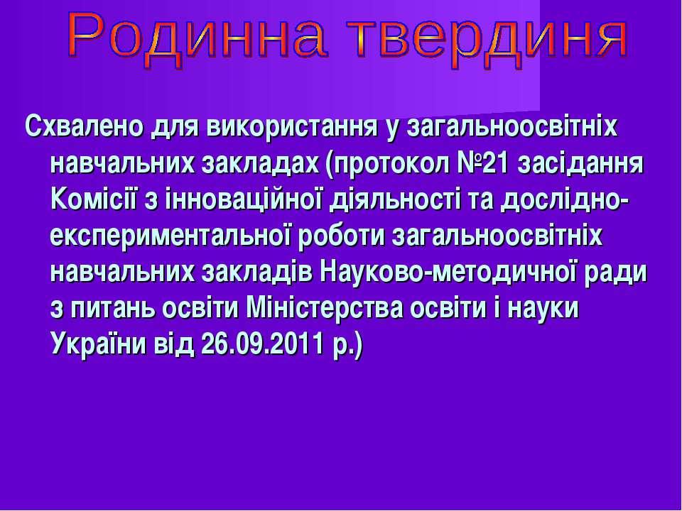 Схвалено для використання у загальноосвітніх навчальних закладах (протокол №2...