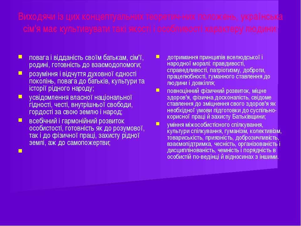 Виходячи із цих концептуальних теоретич них положень, українська сім'я має ку...
