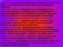 Імунітет – несприятливість організму до інфекції або отрути; щодо рослин – це...