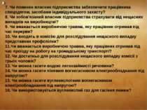 7. Чи повинен власник підприємства забезпечити працівника спецодягом, засобам...