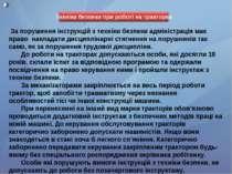 За порушення інструкцій з техніки безпеки адміністрація має право накладати д...