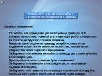 Загальні положення  Усі особи, які допущенні до експлуатації приводу П-11 зм...