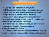 5. Дії під час аварійних ситуацій  5.1. При виявленні будь – яких відхилень ...