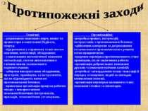 Технічні: - дотримання пожежних норм, вимог та правил при влаштуванні будівел...