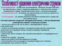 Електробезпека – це система організаційних, технічних заходів і засобів, які ...
