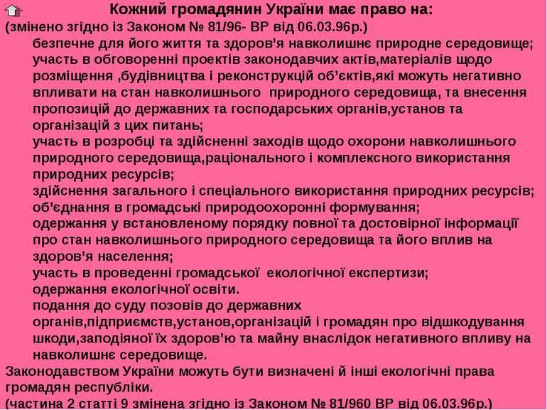 Кожний громадянин України має право на: (змінено згідно із Законом № 81/96- В...