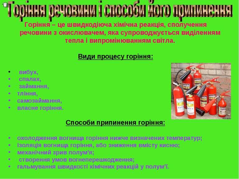 Горіння – це швидкодіюча хімічна реакція, сполучення речовини з окислювачем, ...