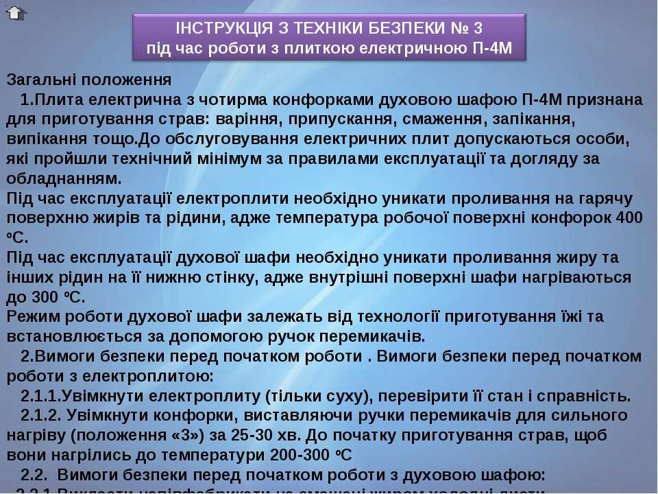 Загальні положення 1.Плита електрична з чотирма конфорками духовою шафою П-4М...