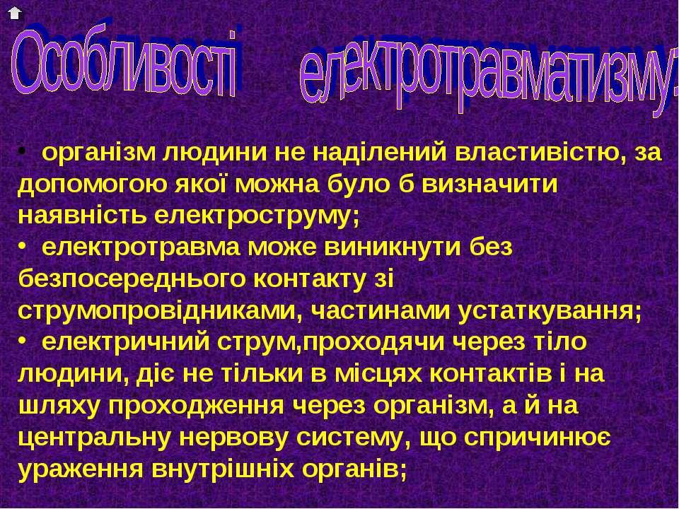 організм людини не наділений властивістю, за допомогою якої можна було б визн...