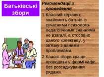 Батьківські збори Рекомендації з проведення Класний керівник знайомить батькі...