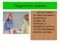 Педагогічні знання Батьки повинні не просто впливати на дитину в конкретних с...