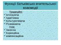 Функції батьківсько-вчительської взаємодії Традиційні: Інтегруюча Адаптивна К...