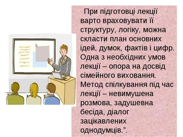 При підготовці лекції варто враховувати її структуру, логіку, можна скласти п...